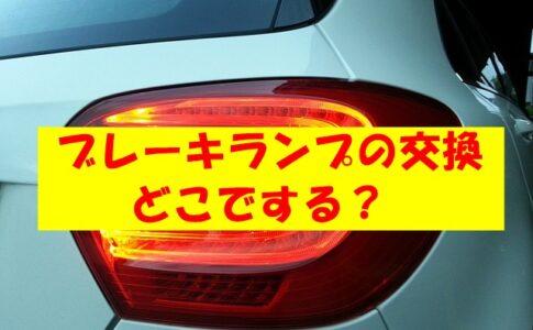 車やバイクのブレーキランプの交換はどこでする?安くできる場所とは?