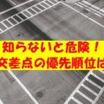 信号なしの交差点の優先順位は?事故防止のために見分けるポイント!