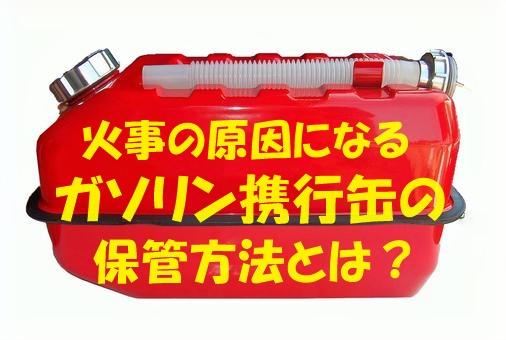 ガソリン携行缶の保管方法を誤ると火事の原因に!正しい保管方法とは?