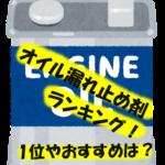 車やバイクのオイル漏れ止め剤ランキング!最強やおすすめは?