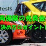 車両保険の免責金額の決め方とは?免責の意味やポイントも!