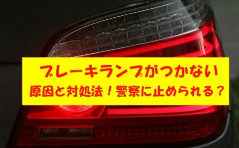 ブレーキランプがつかない原因と対処法は?交通違反になる?
