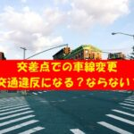 交差点の車線変更は事故の原因の1つ!交通違反にはならないの?