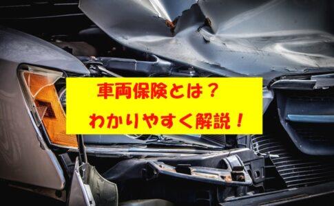 自動車の車両保険とは何の保険?免許取りたてでもわかりやすく解説!
