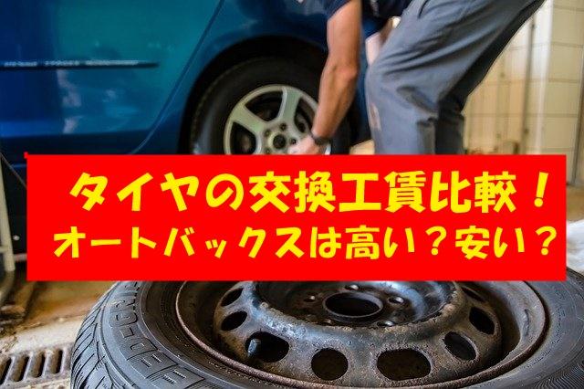 タイヤ交換の工賃には廃タイヤ料も含まれる?